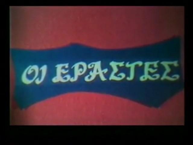 I Erastes